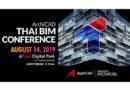สัมมนา ฟรี !! ARCHICAD THAI BIM Conference 2019
