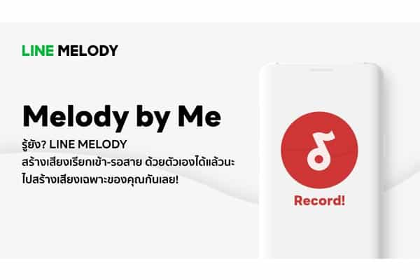Melody by Me